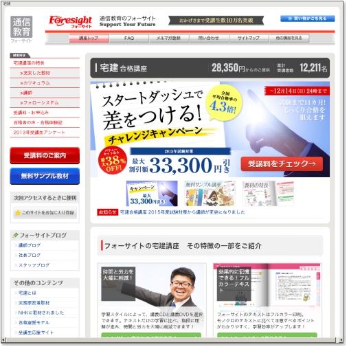 thumb_www_foresight_jp_500x500
