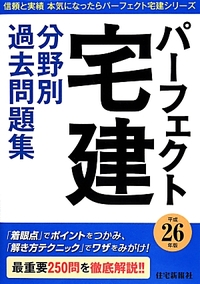 パーフェクト宅建 分野別過去問題集 (パーフェクト宅建シリーズ)