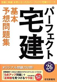 パーフェクト宅建 基本予想問題集 (パーフェクト宅建シリーズ)