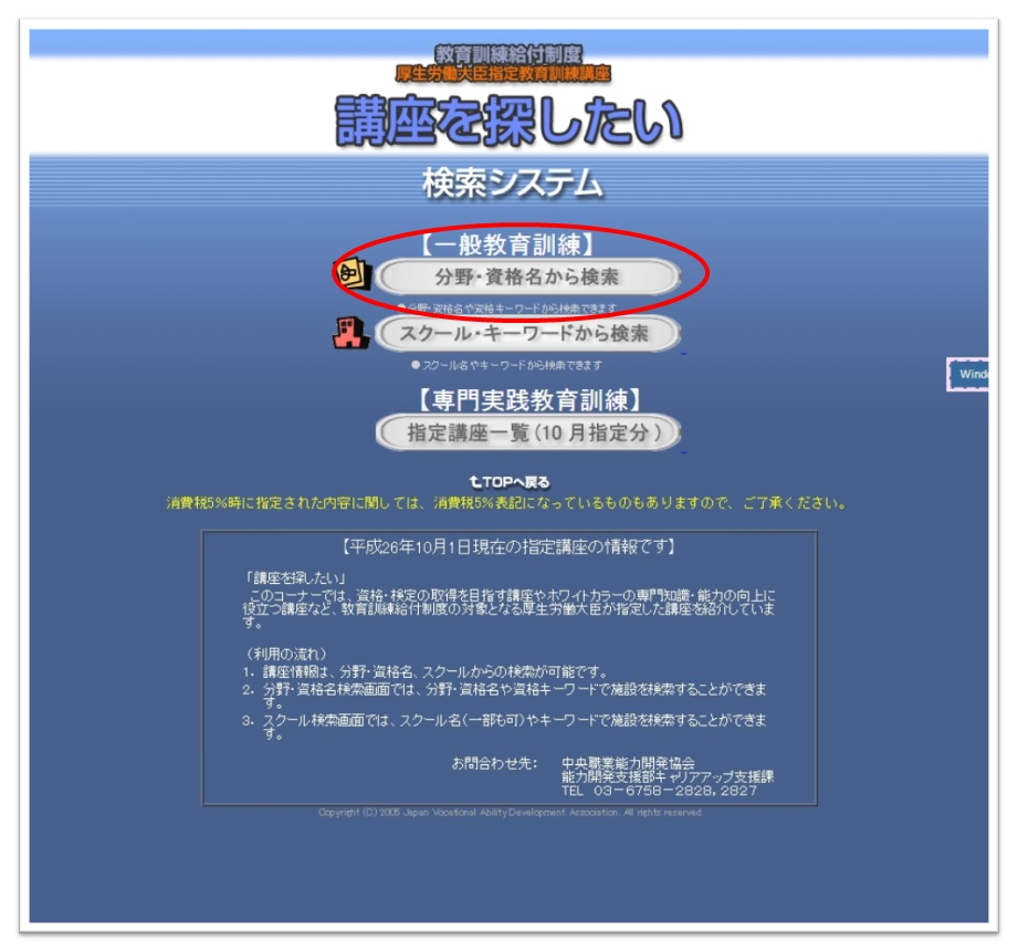 教育訓練給付制度 検索システム(トップページ)