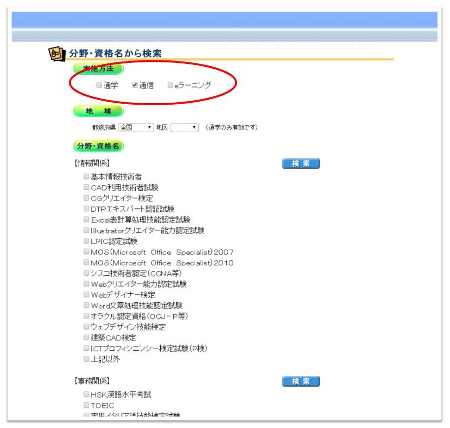 教育訓練給付制度 検索システム(分野・資格名検索その1)