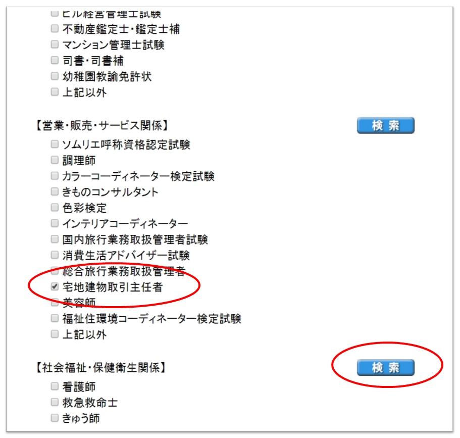 教育訓練給付制度 検索システム(分野・資格名検索その2)