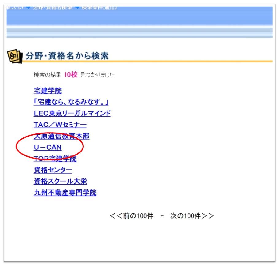 教育訓練給付制度 検索システム(検索結果ページ)