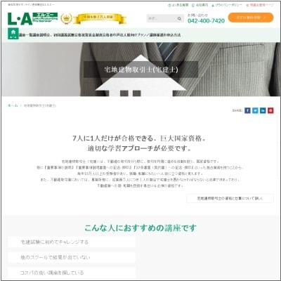 エルエーの宅建士公式サイト