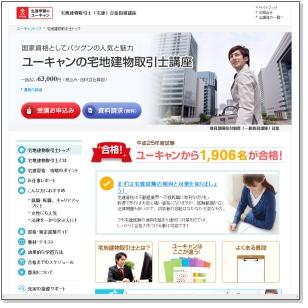 ユーキャン宅建士講座公式サイト