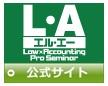 L・A(エル・エー)の公式サイト