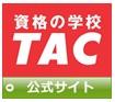 「資格学校のTAC」の公式サイト