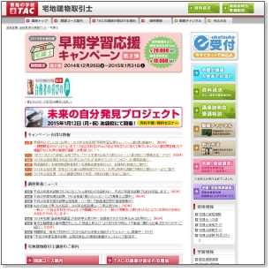 TACの宅建士公式サイト