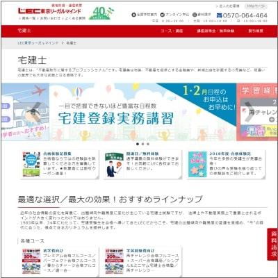 LEC東京リーガルマインドの宅建士講座公式サイト