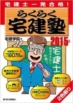2015年版 らくらく宅建塾