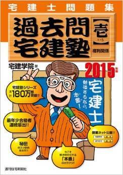2015年版 過去問宅建塾[壱] 権利関係編