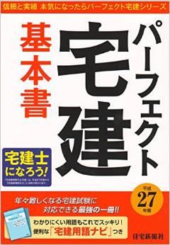 平成27年版 パーフェクト宅建 基本書
