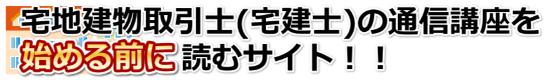 宅地建物取引士(宅建士)の通信講座を始める前に読むサイト!!