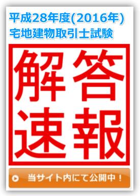 h27_kaitousokuhou_banner