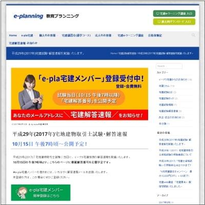 e-pla宅建  宅地建物取引士試験・解答速報