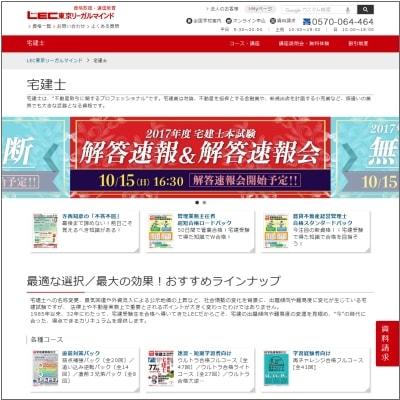 LEC東京リーガルマインド 宅地建物取引士講座 H29