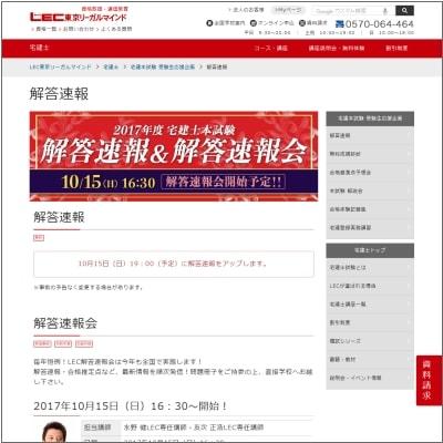 LEC東京リーガルマインド 宅建士本試験 解答速報