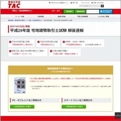 TAC 宅地建物取引士試験 解答速報