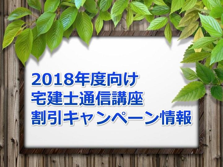 2018年度向け宅建士通信講座割引キャンペーン情報