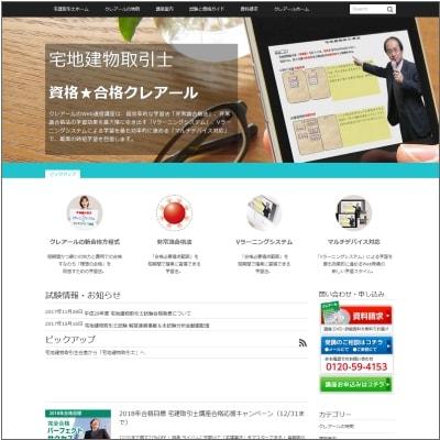 クレアールの宅地建物取引士通信講座(2019)