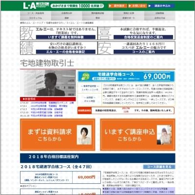 エルエーの宅地建物取引士通信講座(2018)