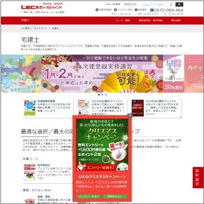 LEC東京リーガルマインドの宅地建物取引士講座(2020)