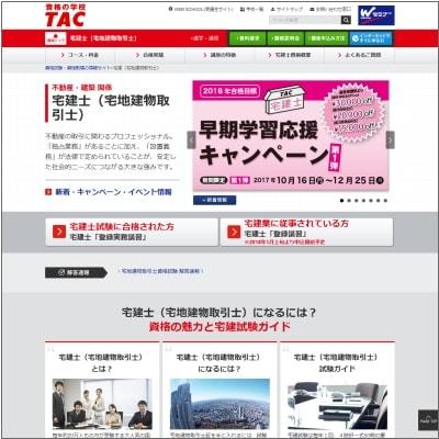 TACの宅地建物取引士講座(2019)