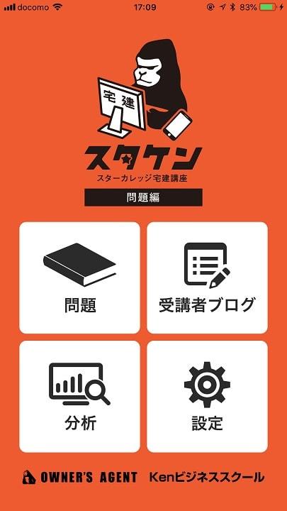 スマホアプリ画面01
