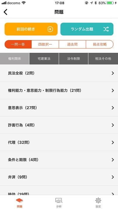 スマホアプリ画面02