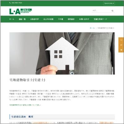 エルエーの宅地建物取引士通信講座(2020)