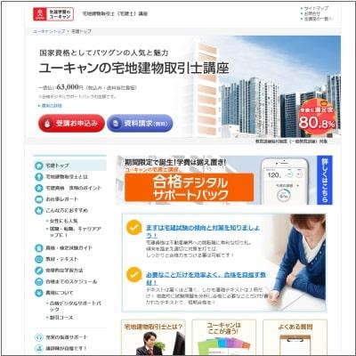 ユーキャンの宅地建物取引士通信講座(2020)