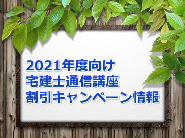 2021年度向け宅建士通信講座割引キャンペーン情報