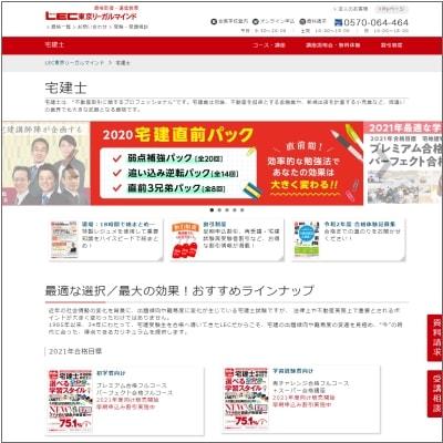 LEC東京リーガルマインドの宅地建物取引士講座(2021)