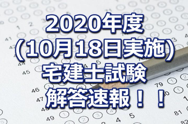 令和2年度(2020年10月18日実施)宅地建物取引士試験の解答速報