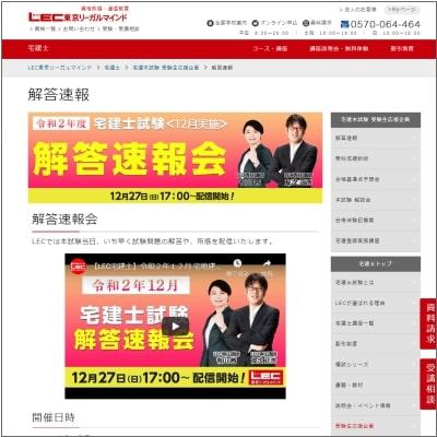 LEC東京リーガルマインド 令和2年12月度 宅建士本試験 解答速報