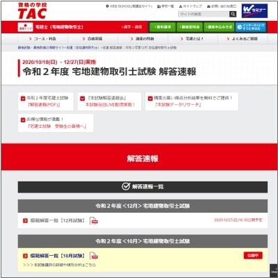 TAC 令和2年度<12月> 宅地建物取引士試験 解答速報