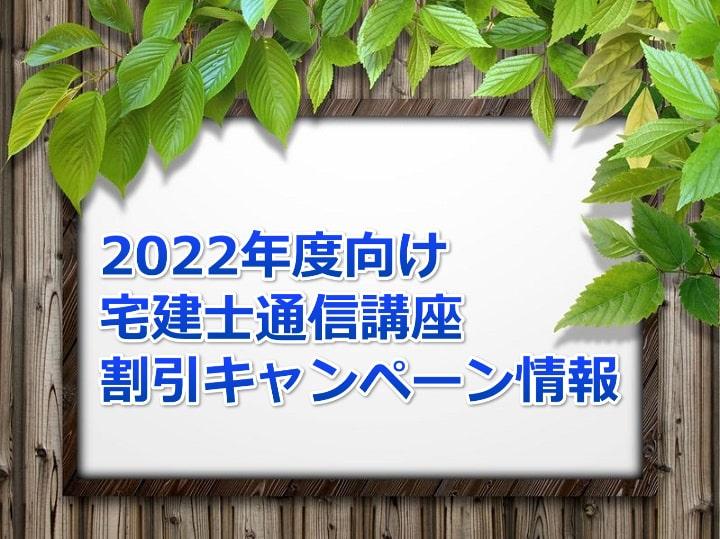 2022年度向け宅建士通信講座割引キャンペーン情報